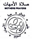 priere-des-meres-arabe